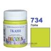 Краска акриловая для ткани DECOLA ЗХК 50 мл (734) лайм