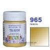 Краска акриловая для ткани DECOLA ЗХК 50 мл (965) золото металлик