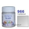 Краска акриловая для ткани DECOLA ЗХК 50 мл (966) серебро металлик