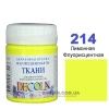 Краска акриловая для ткани DECOLA ЗХК 50 мл (214) лимонная флуоресцентная