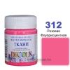 Краска акриловая для ткани DECOLA ЗХК 50 мл (322) розовая флуоресцентная