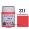 Краска по ткани DECOLA 331 Красная флуоресцентная, 50 мл