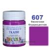 Краска акриловая для ткани DECOLA ЗХК 50 мл (607) фиолетовая флуоресцентная