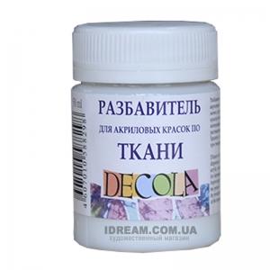 Разбавитель DECOLA для акриловых красок по ткани, 50 мл