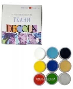 Краски акриловые для росписи по ткани Decola 9 цветов 20мл, НАБОР