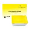 Краска акварельная Сонет, ганза лимонная, 2,5 мл кювета