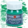 Краска акриловая для тканей Таир 50 мл Зеленая темная