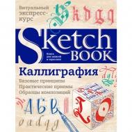 Скетчбук ОКО Каллиграфия. Базовые принципы (65262398)