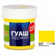 Краска гуашевая Желтая светлая 40 мл ROSA Studio