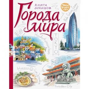 """Travelbook ОКО """"Города мира"""""""