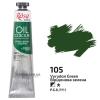 Краска масляная, масло ROSA Gallery 45мл, 105 Виридиновая зеленая