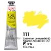 Краска масляная, масло ROSA Gallery 45мл, 111 Кадмий лимонный