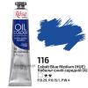 Краска масляная, масло ROSA Gallery 45мл, 116 Кобальт синий средний