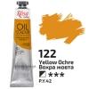 Краска масляная, масло ROSA Gallery 45мл, 122 Охра желтая