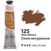 Краска масляная, масло ROSA Gallery 45мл, 125 Сиена Натуральная