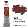 Краска масляная, масло ROSA Gallery 45мл, 126 Сиена Жженая