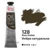 Краска масляная, масло ROSA Gallery 45мл, 128 Умбра натуральная