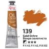 Краска масляная, масло ROSA Gallery 45мл, 139 Охра золотистая