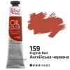 Краска масляная, масло ROSA Gallery 45мл, 159 Английская красная