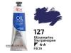 Краска масляная, масло ROSA Gallery 100 мл, 127 Ультрамарин