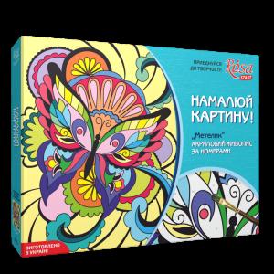 Картина раскраска по номерам «Бабочка» на холсте 35*45 см