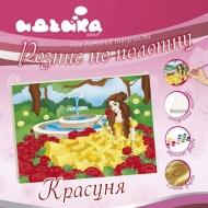 Картина по номерам детская Идейка 25*35 см Красавица (7154/3)