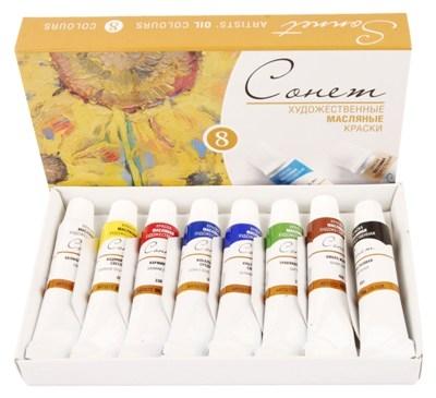 Набор масляных красок ЗХК СОНЕТ, 8 цветов * 10 мл