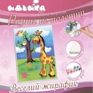 Картина по номерам детская Идейка 18*24 см Веселий жирафик (7100/1)
